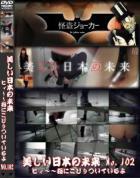 美しい日本の未来 No.102 ヒィーー指にこびりついているよ - 無料アダルト動画付き(サンプル動画)