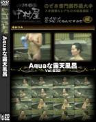 Aquaな露天風呂 Vol.632