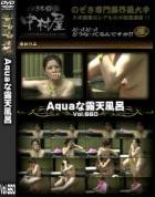 Aquaな露天風呂 Vol.660 - 無料アダルト動画付き(サンプル動画)