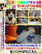【個撮】バイト先の先輩に孕まされた円光娘と生パコ・遠慮なくマンコに精子ぶち込みました!