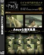 Aquaな露天風呂 Vol.631