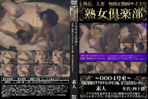0004号室 実録「昭和のラブホテル」中年夫婦。家では出来ないから… - 無料アダルト動画付き(サンプル動画)