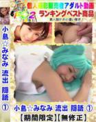 小島☆みなみ 流出 隠語 1 - 無料アダルト動画付き(サンプル動画)