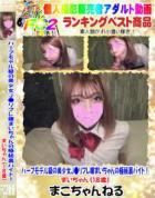 ハーフモデル級の美少女J●リフレ嬢まいちゃんの極秘裏バイト!! まいちゃん(18歳)