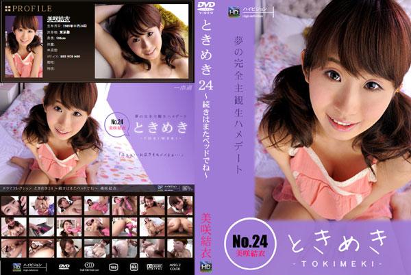 ときめき 24 〜続きはまたベッドでね〜 美咲結衣 - 無料アダルト動画付き(サンプル動画)