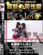 自画撮りレズビアン〜まゆちゃんとさとみちゃん〜1