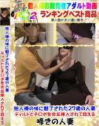 他人棒の味に魅了された27歳の人妻 ディルドとチ〇ポを交互挿入されて悶える - 無料アダルト動画付き(サンプル動画)