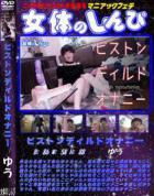 ピストンディルドオナニー ゆう - 無料アダルト動画付き(サンプル動画)