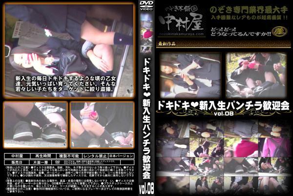 ドキドキ新入生パンチラ歓迎会 Vol.08 - 無料アダルト動画付き(サンプル動画)