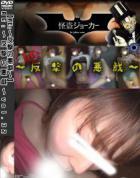 RE:~反撃の悪戯~ Vol.32 ゴルフコンパで知り合ったパイパン巨乳・キョウコちゃん 後編 - 無料アダルト動画付き(サンプル動画)