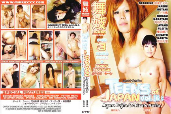 ティーン オブ ジャパン 日本の十代の娘 Vol.16