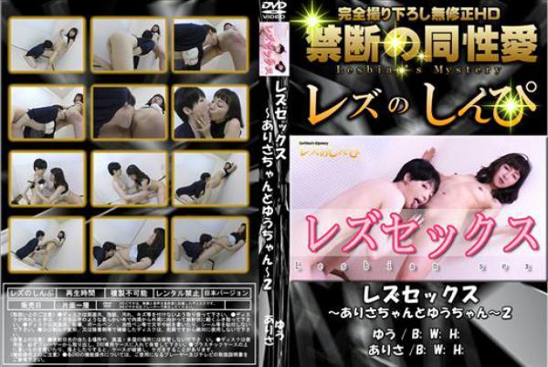 レズセックス〜ありさちゃんとゆうちゃん〜2