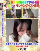 田舎から上京してきた色白素朴少女。連続射精~飲精