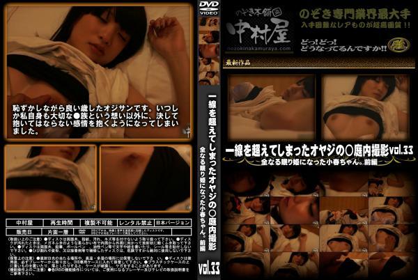 一線を超えてしまったオヤジの◯庭内撮影 Vol.33 完全なる眠り姫になった小春ちゃん。前編