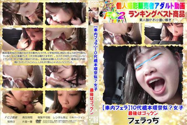 【車内フェラ】10代橋本環奈似?女子、最後はゴックン - 無料アダルト動画付き(サンプル動画)