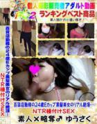 【個人撮影】百貨店勤務の24歳Eカップ黒髪美女のリアル絶頂…NTR種付けSEX