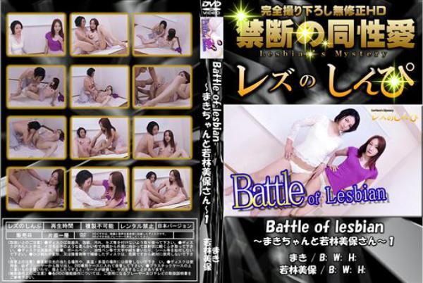 Battle of lesbian〜まきちゃんと若林美保さん〜1