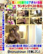 【個人撮影】S級素人 メンエス嬢の裏の顔 現役メンエス嬢の香織 初めての調教 M女への軌跡