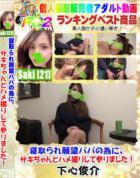 【無 個】寝取られ願望パパの為に、Sakiちゃんとハメ撮りして参りました! - 無料アダルト動画付き(サンプル動画)
