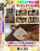 初撮り♥️金髪ショートの色白美巨乳に一度きりのメロメロの種付けSEX!!【個人撮影】