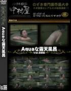 Aquaな露天風呂 Vol.586