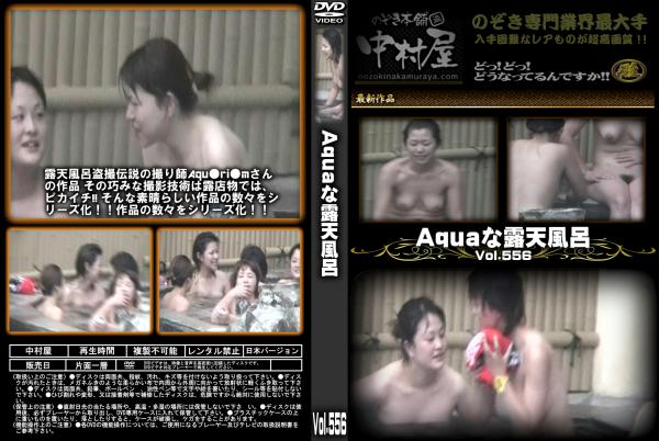 Aquaな露天風呂 Vol.556