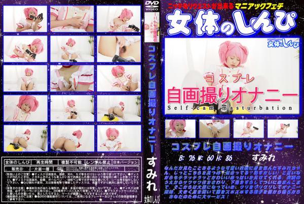 女体のしんぴ コスプレ自画撮りオナニー すみれ - 無料アダルト動画付き(サンプル動画)