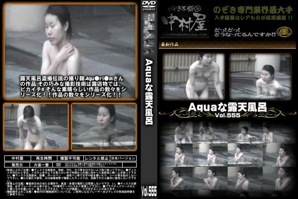 Aquaな露天風呂 Vol.555