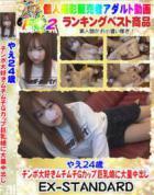 やえ24歳 チンポ大好きムチムチGカップ巨乳娘に大量中出し - 無料アダルト動画付き(サンプル動画)