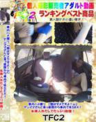 【個人撮影】車内ハメ撮り 「顔はダメですよ!w」ヤンママさんと真っ昼間から車内で生SEX!生挿入外だしでたっぷり射精! - 無料アダルト動画付き(サンプル動画)