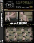 Aquaな露天風呂 Vol.522