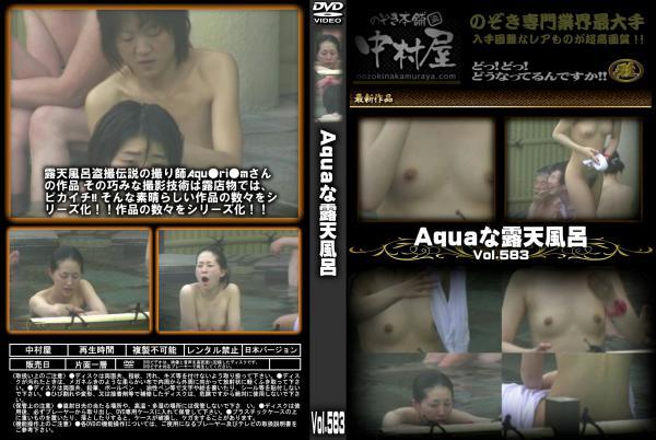 Aquaな露天風呂 Vol.583