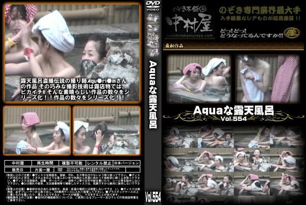 Aquaな露天風呂 Vol.554 - 無料アダルト動画付き(サンプル動画)