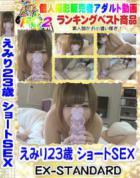 【個人撮影】えみり23歳 ショートSEX  - 無料アダルト動画付き(サンプル動画)