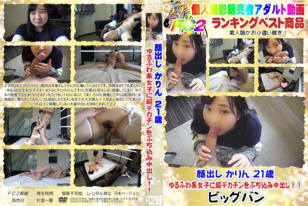 【個人撮影】顔出し かりん 21歳 ゆるふわ系女子に超デカチンをぶち込み中出し!!
