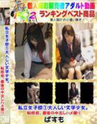 【個撮】私立女子校①大人しい文学少女。転校前、最後の中出しハメ撮り