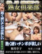 相川幸子 無修正動画「熱く硬いチンポが欲しい」 - 無料アダルト動画付き(サンプル動画)
