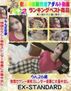らん26歳 恍惚セクシー美形スレンダー若妻に大量中出し - 無料アダルト動画付き(サンプル動画)