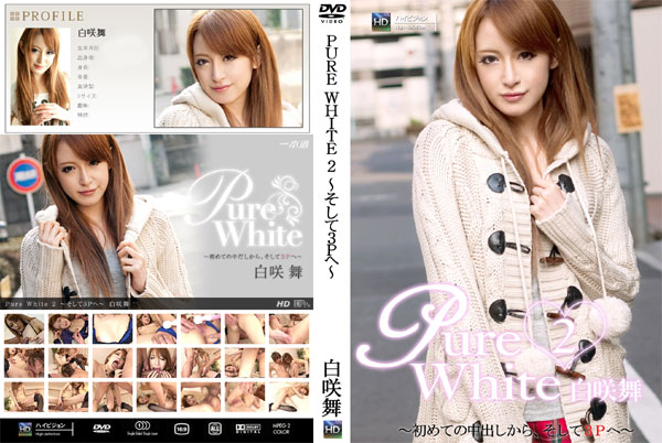 Pure White 2 〜そして3Pへ〜 白咲舞 - 無料アダルト動画付き(サンプル動画)