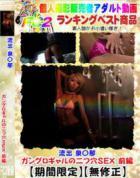 流出 泉〇那 ガングロギャルの二つ穴SEX 前編 - 無料アダルト動画付き(サンプル動画)