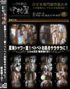 夏海シャワー室!ベトベトお肌をサラサラに!Live33 新合宿131 - 無料アダルト動画付き(サンプル動画)