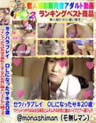 セクハラプレイ OLになったサキ20歳 ワイシャツからはみ出る美乳とムチムチのお尻に極太バイブとアヘ顔フェラ - 無料アダルト動画付き(サンプル動画)