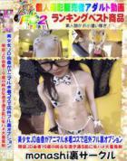 美少女JD由香 アニマル水着コスで店外フル裏オプション 現役JD由香19歳の純白な透き通る肌 牛柄マイクロビキニで生ハメ大量発射