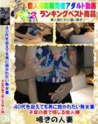 【個人撮影】40代を迎えても男に抱かれたい熟女妻 子宮の奥で感じる他人棒 - 無料アダルト動画付き(サンプル動画)