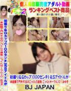 初撮り&Gカップ(100cm)元Sアイドルが未経験で門外不出のごっくん5連発 ごっくんサークル10 みゆき