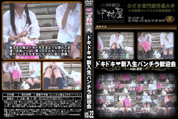 ドキドキ新入生パンチラ歓迎会 Vol.22