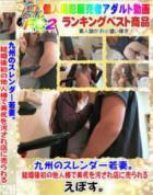 【個人】九州のスレンダー若妻。結婚後初の他人棒で美尻を汚され店に売られる - 無料アダルト動画付き(サンプル動画)