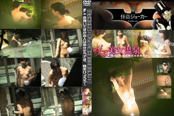 咲乱美女温泉 覗かれた露天風呂の真向裸体 No.4 幸薄いですが本人は幸せそうです 陰毛ひょろろ - 無料アダルト動画付き(サンプル動画)