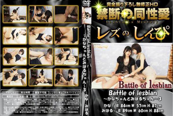 Battle of lesbian ~かなちゃんとみはるちゃん~ 3 - 無料アダルト動画付き(サンプル動画)