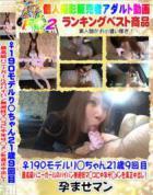 【個人撮影】♀190モデルり◯ちゃん21歳9回目 最高級バニーガールのパイパン無避妊マ◯コに中年ザ◯メンを真正中出し!
